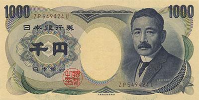 Hình ảnh đồng 1000 yên Nhật Bản