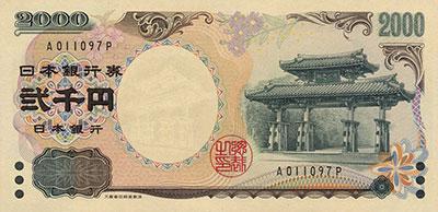 Hình ảnh đồng 2000 yên Nhật Bản