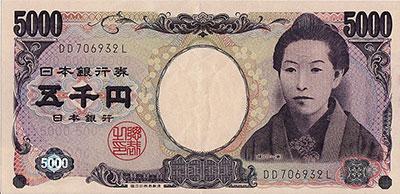 Hình ảnh đồng 5000 yên Nhật Bản