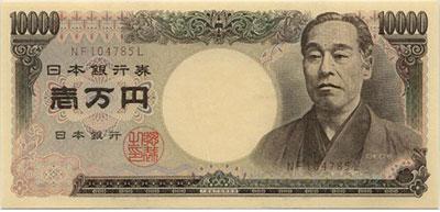 Hình ảnh đồng 10000 yên Nhật Bản